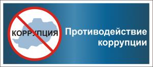 protiv_korryp_kasimov_internat