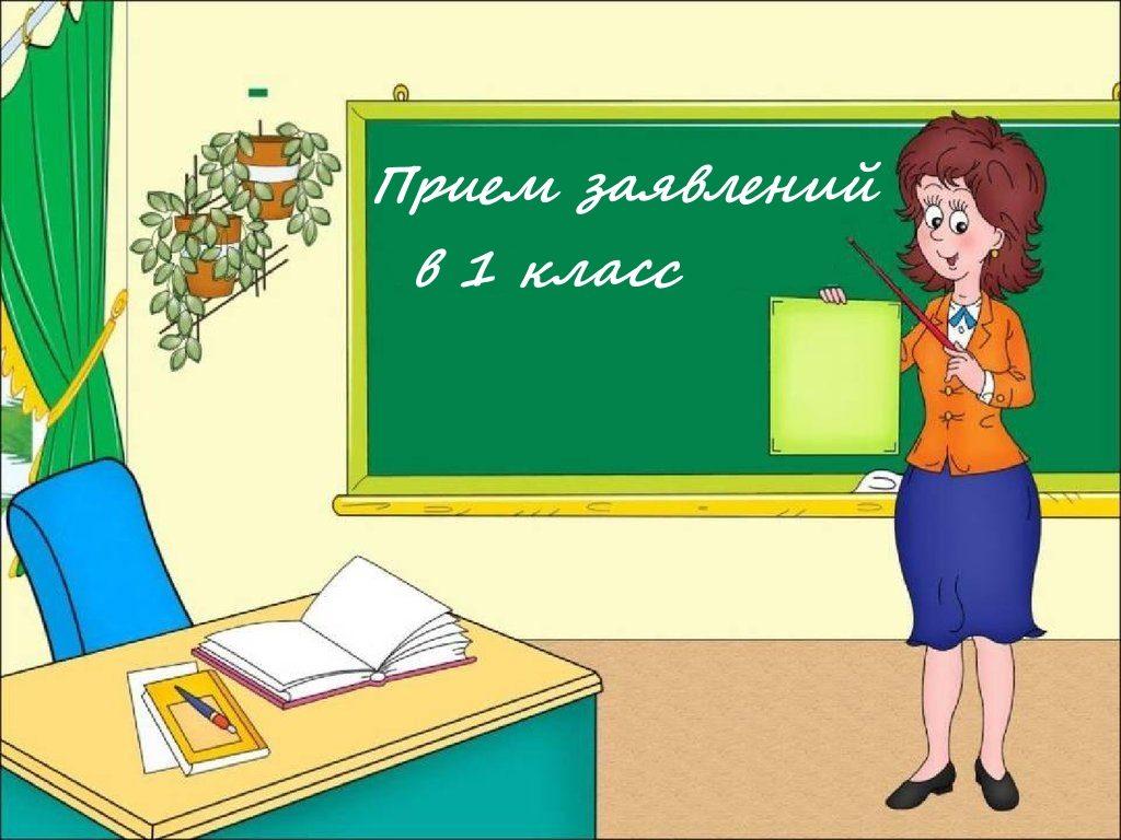 """Картинка """"В первый класс"""""""