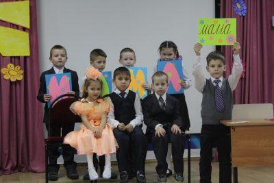 Поздравления от первого класса.