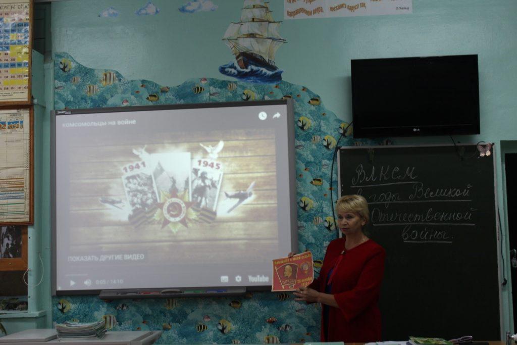 О комсомольцах в годы войны рассказывает Спирина Л.П. учащимся 6 класса.